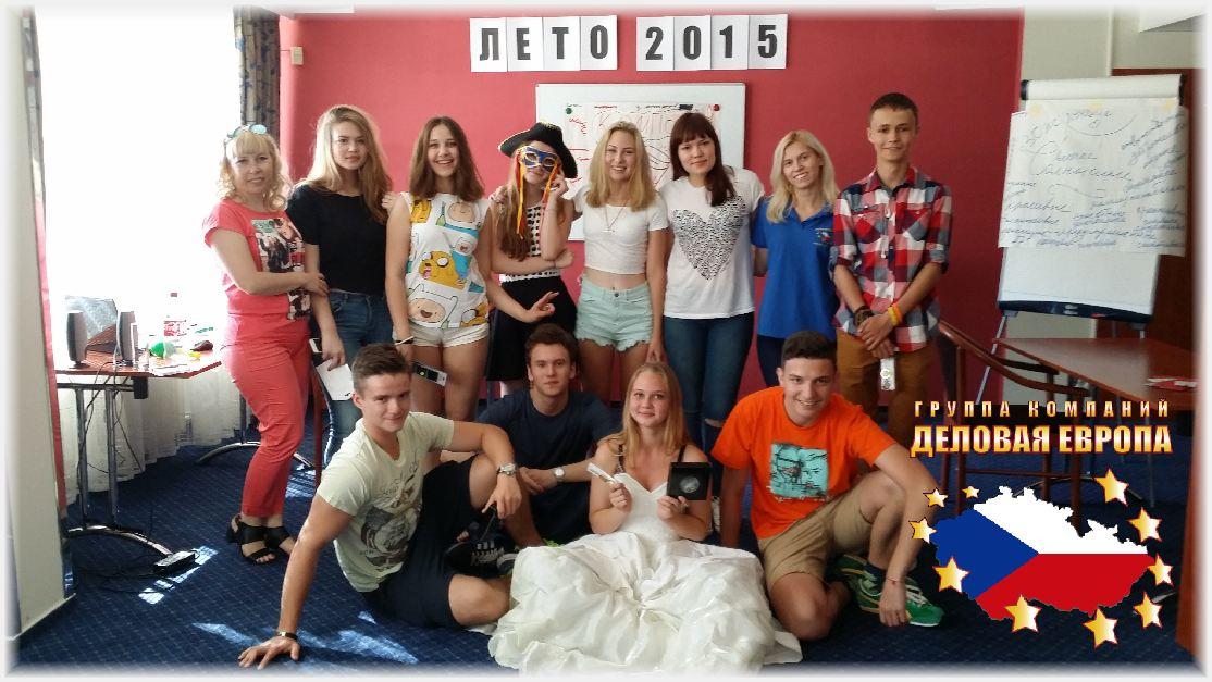 Обучение в престижных колледжах Чехии, скидка 560 евро