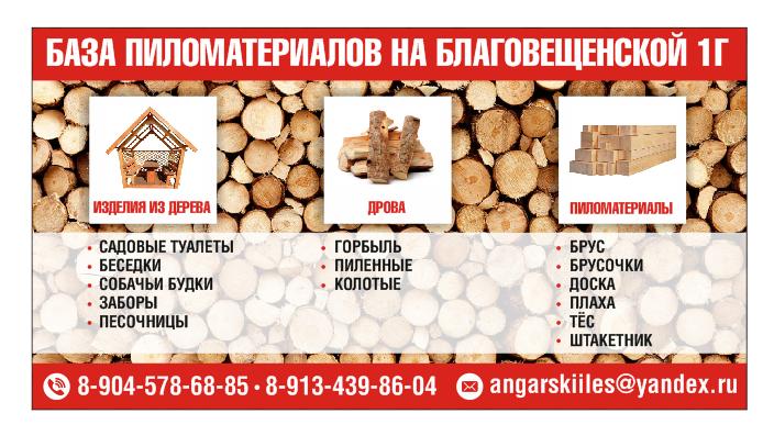 Брус, доска, дрова из сосны в Кемерово