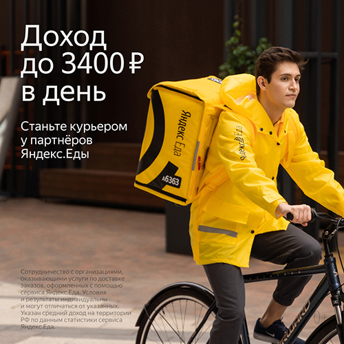 Партнер сервиса Яндекс.Еда предлагает тебе стать курьером в Красногорске и МО